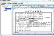 干部信息管理系统 1.0.0
