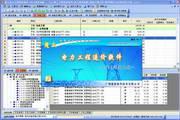 超人电力工程造价软件(送变电版)