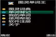 图灵单词王手机背单词软件小学版 For JAVA 5.6