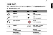 ACER宏基Aspire X5950计算机<i>说明书</i>