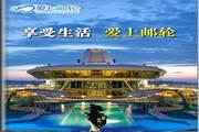 精美邮轮旅游电子杂志 1.0
