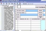 易利天津市建筑工程技术资料管理系统
