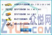 重庆交规模拟考试 2011.10