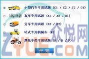 广州交规模拟考...