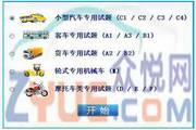 上海驾驶员模拟考试C1 2011.10