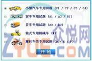 众悦驾照模拟考试2011(全国) 2011.10