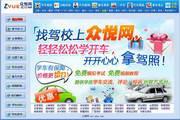 驾照模拟考试2011-四川