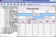 易利福建省建筑工程资料管理软件
