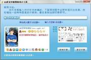 QQ好友印象图案设计工具