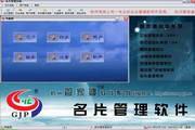 管家婆名片管理系统 4.2.8