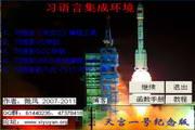 习语言2013(曦语言)中文编程软件 2.0