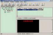 江南LED显示屏无线发布系统(桌面版)