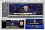 同三维网络视频直播软件