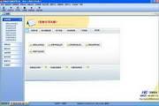 天虹医疗器械管理软件