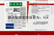 xpaper数字报软件 20150518