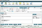 综合门诊收费管理系统 3.0