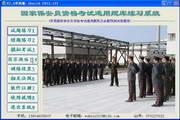 国家保安员资格考试通用题库练习系统 2.5