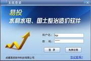 易投水利水电土地造价软件 2013.7.1