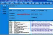 2015医学高级职称考试题库(外科护理) 11.9