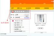 在线客服软件_网站商务通 中文版