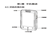 联想A360e手机使用说明书
