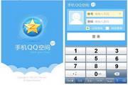 手机QQ空间1.3(S60V3) Build0890 Beta2