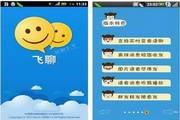 飞聊 For S60V5 2.0