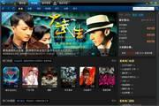 乐狐网络电视超清版