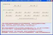 江苏省职称计算机考试题库(操作题)通达宝典练习软件 2013