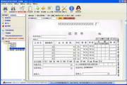 飚风送货单打印软件 5.03