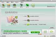 艾奇视频电子相册制作软件 4...