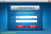 图布斯票据通票据打印软件 8.1.2014