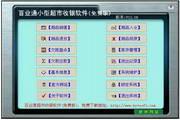 百业通免费超市收银软件 20140109