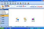 轻松掌柜进销存软件普及版 5.0.0.787