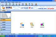 轻松掌柜进销存软件免费版 5.0.0.787