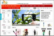 Shopxp购物系统Html版 12.01