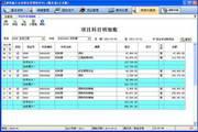 亿通建筑施工企业财务管理软件
