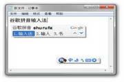 谷歌拼音输入法...