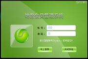 纳客会员管理系统普及版 4.06.01