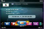 手机飞信 For WinMobile(QVGA)