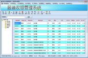 中信服装进销存收银软件 企业版 15.1