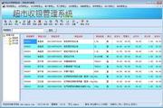 中信超市进销存收银软件 企业版 15.1