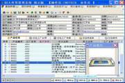 创大外贸管理软件 8.1