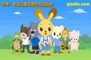 巧兔儿童识字软...