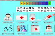 临床医学智能诊疗系统