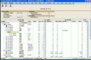 E树企业管理系统(ERP软件) 繁体中文版