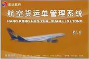 宏达航空货运单管理系统