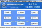百元店铺电脑进销存收银软件 12.8