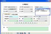 宏达幕墙库存管理系统