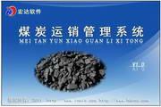宏达煤炭运销管理系统